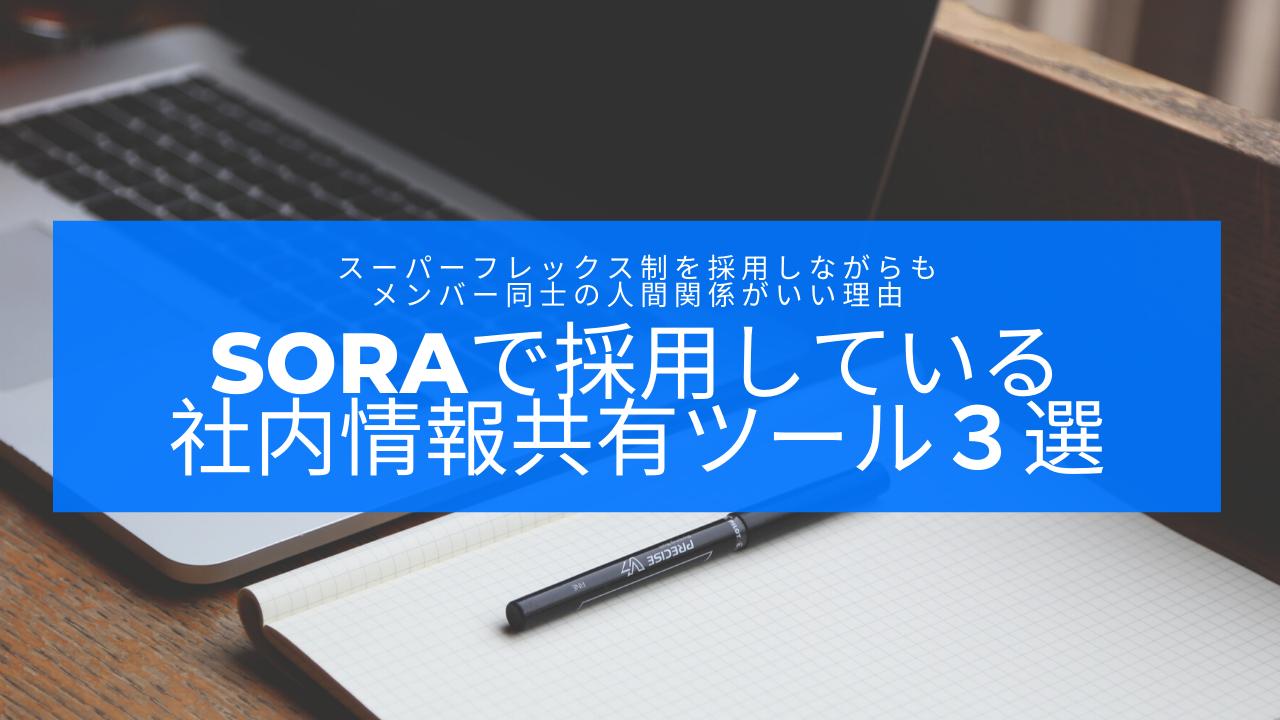 SORAで使用している社内情報共有ツール3選